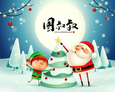 2018年12月25日 圣诞节快乐