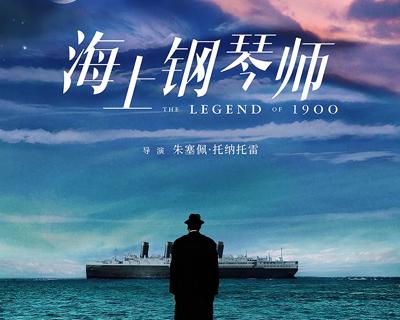 看完电影《海上钢琴师》有感!